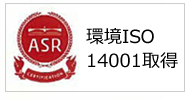 ISO14001認証登録事業所